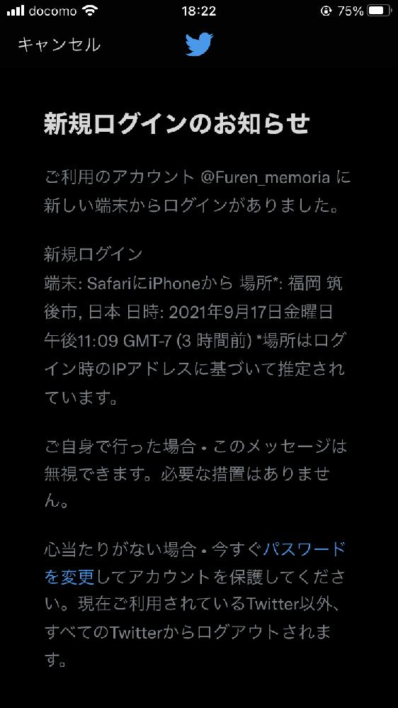 こんなツイートした覚えないし僕佐賀県に住んでるのに福岡県筑後市からログインされています。これ誰かにログインされてますか?