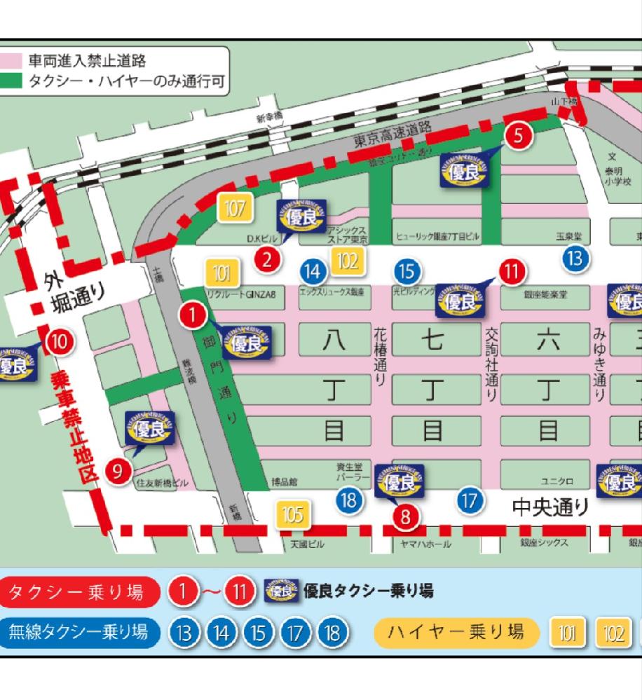 銀座でのタクシーの乗り方について。 平日の昼間、銀座の資生堂パーラー前でタクシーに乗りたいのですが、 そこら辺ってタクシー乗り場?とかあると聞きました。 で東京タクシーセンターさんのこの図の 18番で乗りたいのですが これのタクシー乗り場が機能するのって平日の夜だけで、 それ以外の平日昼間は普通に拾うしかないのでしょうか。 18番に立って手を上げたら乗せてもらえますか? あとこの図の 赤い字の「タクシー乗り場」と 青字の「無線タクシー乗り場」 黄色字の「ハイヤー乗り場」って 何が違うんでしょう?