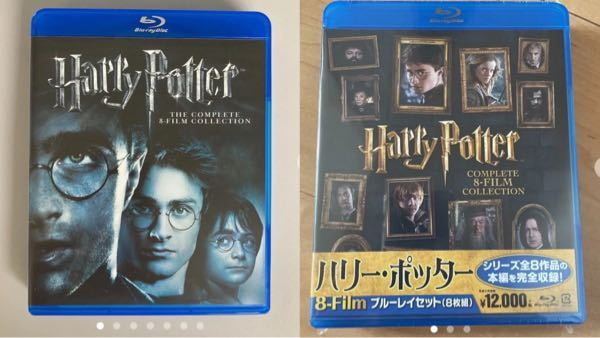ハリーポッターのブルーレイを買おうと思っているのですが、この写真の右と左の違いってなんですか? (両方とも8作品入っているそうです。) 分かる方いれば教えて下さい。
