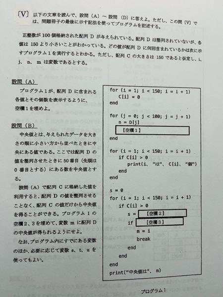 プログラムに関する質問なのですが、 設問Aは表示とあるのでprintを使うのだと思うのですが、それで合っていますか…? また、その際かっこに入れるものは何でしょうか…。 宜しければ設問Bの方もお...