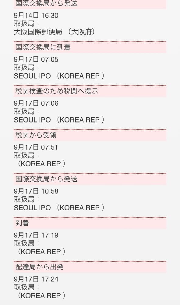 大阪から韓国にEMSで送ったのですが、これは配達中ってことですか?明日は日曜日でそれ以降も秋夕で20までに到着することは難しいですよね?(><)昨日から持ち出したままっていうのも少し変ですよね...?