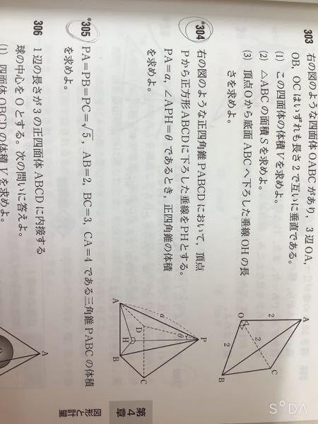 304の別解に2tan²θa×sinθa/3 は存在しますか?