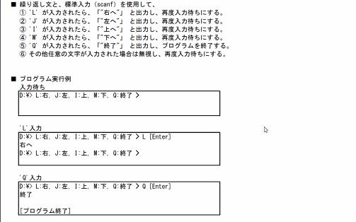 この問題について教えてください。 言語はC言語です。