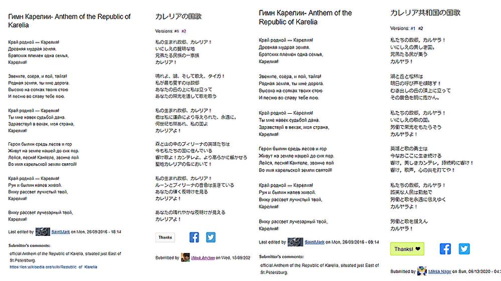 ブログでとあるロシアの民謡を紹介したく思い、和訳を紹介しているサイトにたどり着いたのですが、全く違う翻訳です。どちらが正しい翻訳なのでしょうか?