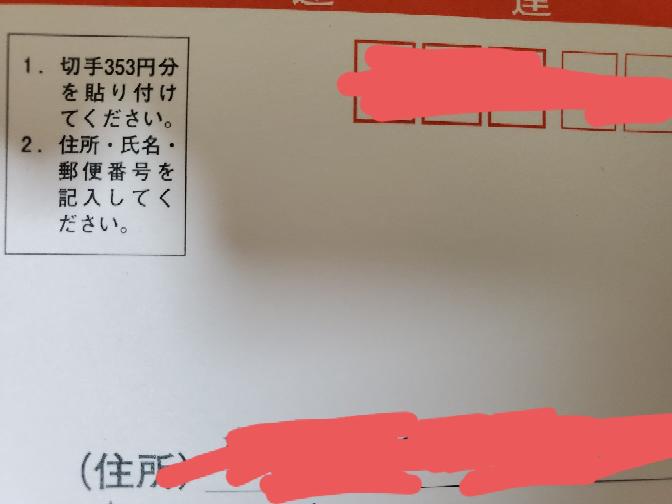 切手を2枚貼りたいんですが、縦に2枚にしても、横に2枚にしても住所か郵便番号に重なってしまいます。どのように貼れば良いのでしょうか?教えて下さい!大学に出すものです!