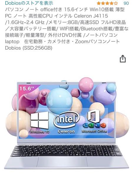 大学のオンライン授業で使用するノートパソコンを探しています。パソコンについて全く知識がなく、どれを買えばいいのか分かりません。文系で、使用するのはzoomや課題等のレポート作成のみです。出来れば就職してか らも使えるものがいいです。どの機能があればどう役立つのかが全く分かりません。 5万程度で買えるものが良いです。 今購入を考えているのは下のパソコンなのですが、口コミが90件しかないので不安です。 このパソコンで充分作業出来ますか? パソコン ノート office付き 15.6インチ Win10搭載 薄型PC ノート 高性能CPU インテル Celeron J4115 /1.6GHz~2.4 GHz /メモリー:8GB/高速SSD フルHD液晶/大容量バッテリー搭載/ WIFI搭載/Bluetooth搭載/豊富な接続端子/軽量薄型/ 外付けDVD付属 /ノートパソコン laptop 在宅勤務・カメラ付き・Zoomパソコンノート Dobios (SSD:256GB)