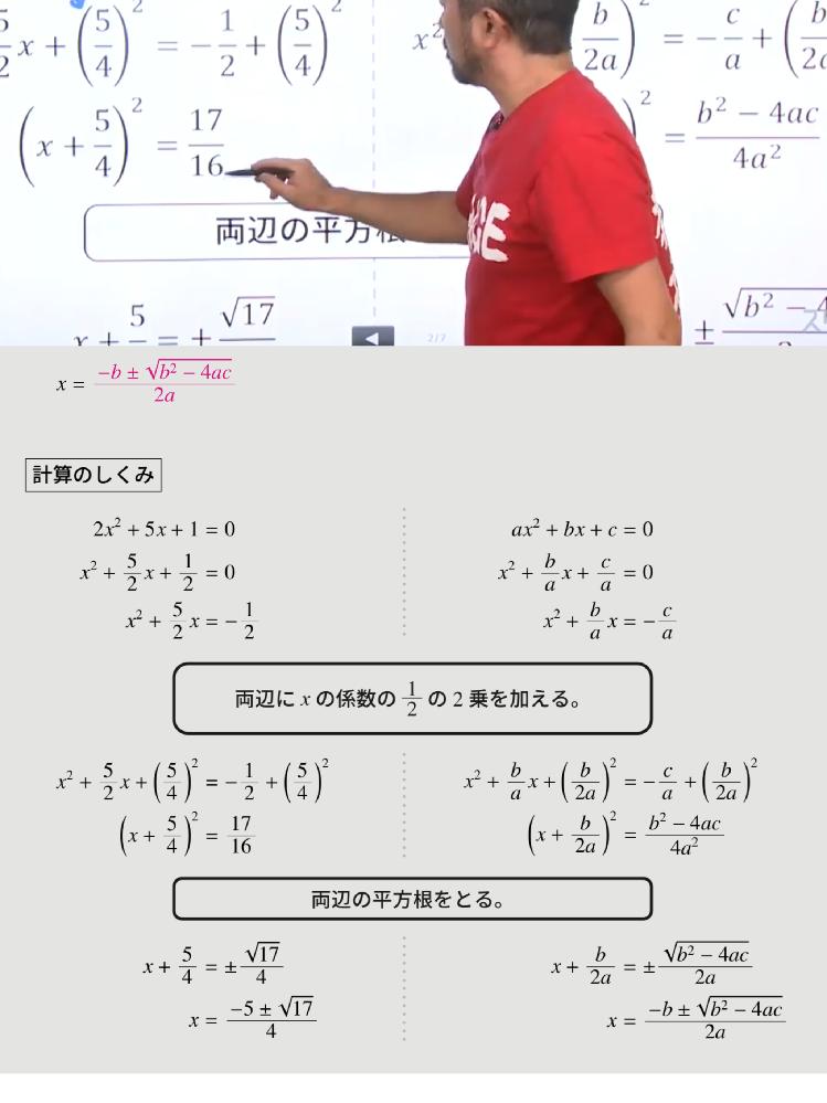 2次方程式の解の公式について教えてください! -b2±√b2-4ac 2a の公式の計算の仕組みがいまいち分かっていません、画像の計算の仕組みで、半分の二乗を加えた後に、計算しているのですが5/2xの5/2はどこに行ってしまったのでしょうか? またx2-8x+3=0の解を教えてください、僕がすると4±2√13になってしまいました。