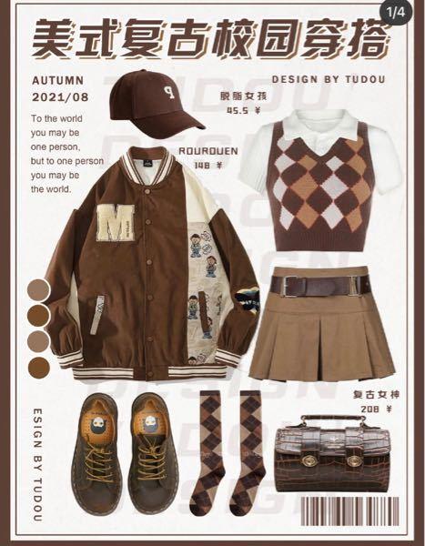 中国語が得意な方に読み解いて欲しいのですが、 下の画像の服のブランド名が読み取れる方はいらっしゃいませんか? また金額なども分かれば教えて頂きたいです。よろしくお願いいたします