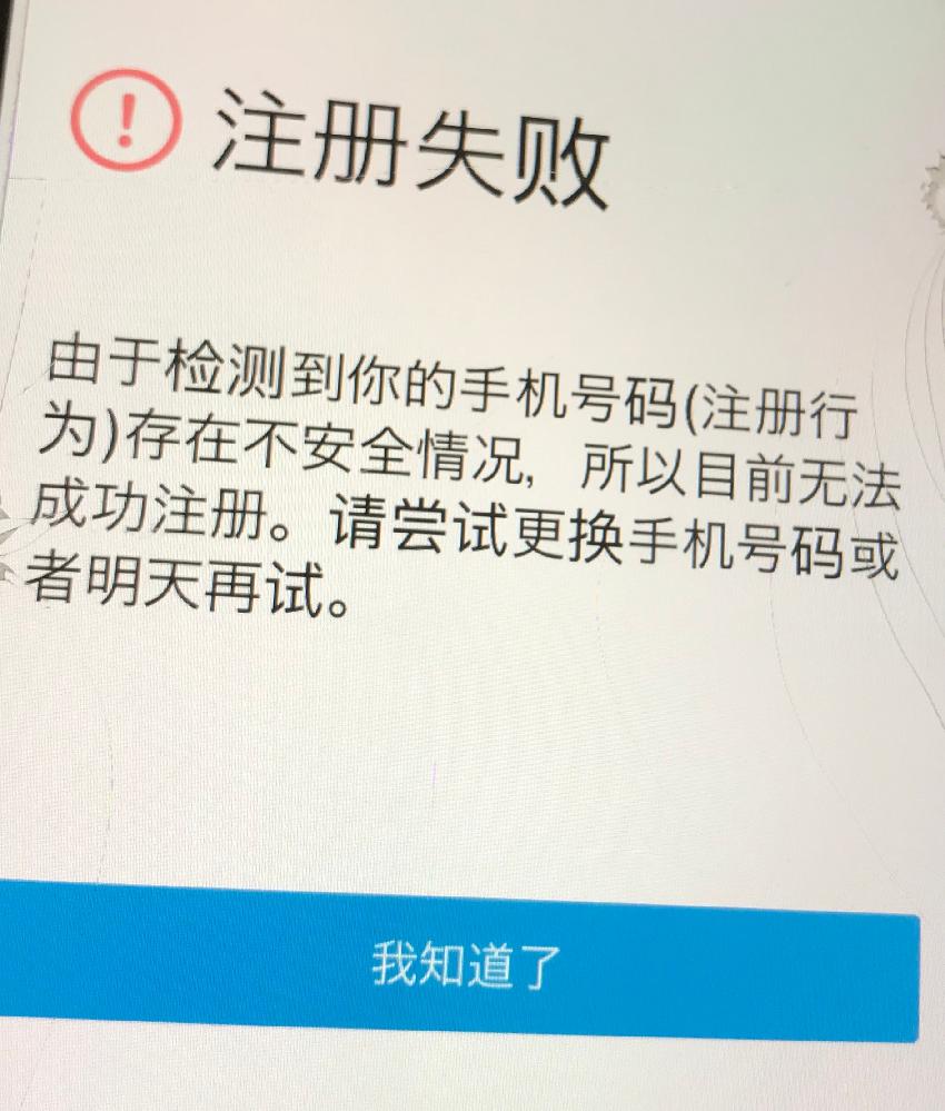 中国のQQというアプリに登録出来ません。 一番最初にサイトで登録しようとした時に、SMSにメールが届きませんでした。なのでもう一度、今度はアプリの方で登録を試みたら、電話番号をる入力した時点で、このような画面になってしまいました。認証されてないのでログインは当然できませんし、会員登録も出来なくなってしまいました。何か対処法等ありましたら教えてください。