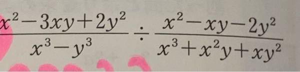 この解き方がわからないのですが、 x^2-axy+by^2はどうやって解くのですか?