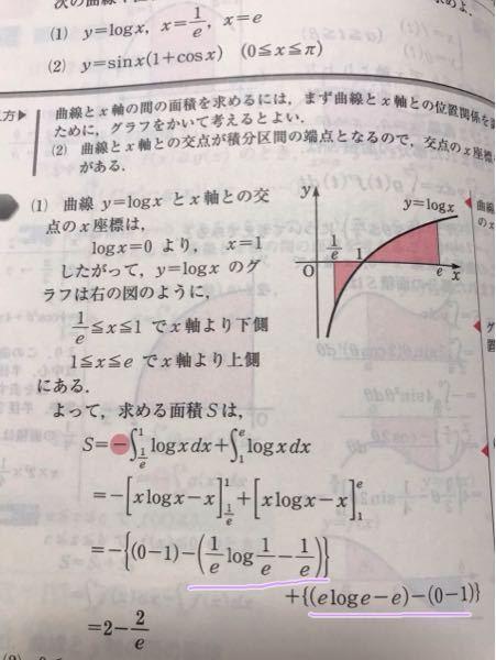 高校数学の積分の設問です。 紫で表示した部分は、どう計算するでしょうか。 詳しいご説明頂きましたら幸いです。