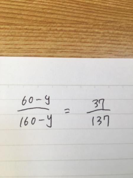 数学 yの値を求める問題 写真の問題の解く際のテクニック教えてください。 数字の後ろにマイナスの文字がついてるのでどう処理したらいいかわかりません。教えてください。 お願いします!