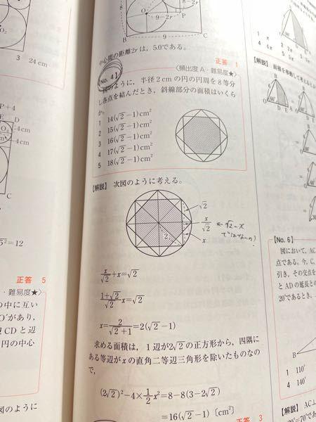 この問題の手書きで書き込んだところの解説をお願いします。x/√2になる理由がわかりません。