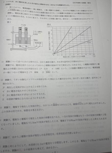 中学の理科です! 計算問題なら解き方と答えも教えてくださいー、!