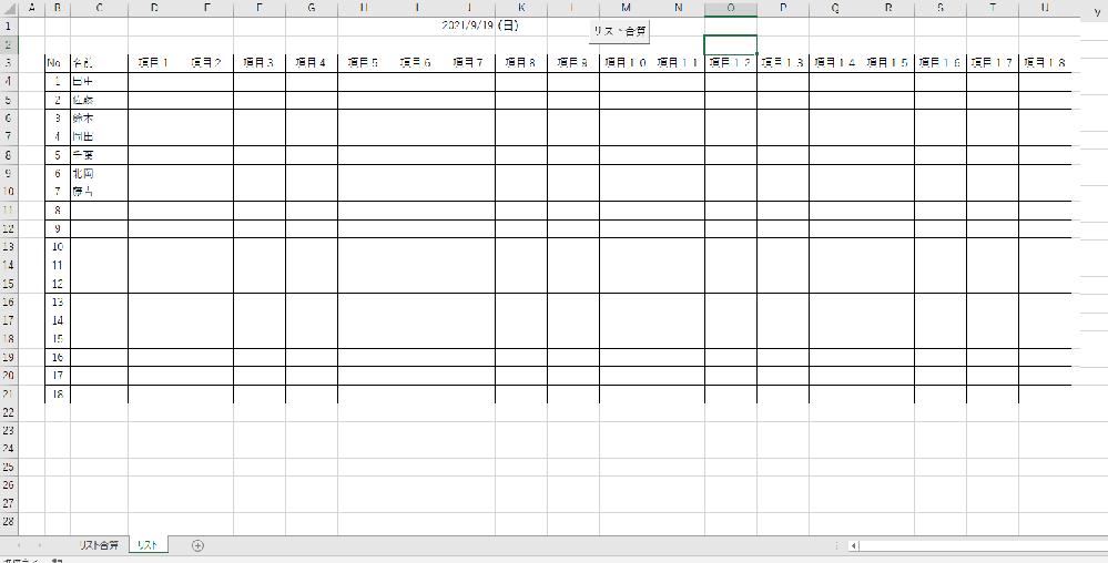 何故か更新できなくなったので再度の質問です。 画像のような表があるのですが、この表を毎日 C列~U列の入力されている行をリスト合算」というシートに 3列目見出し4列目以下から縦に繋げていきたいです。 その際、すべての行の名前の前のセルに年月日と曜日を 追加し「繋げていきたいです。 この場合、この処理を当日行う場合と翌日行う場合がある ことから、ボタンを当日2回押してしまうと同じ日付のもの が繋がったり、翌日処理をすると前日のデータなのに処理日 の日付で入ってしまいます。また処理後は元のシートのデータは残した ままがいいです。うまく日付を判断し上書き処理や連結処理ができる方 法はありますか?よろしくお願いします。