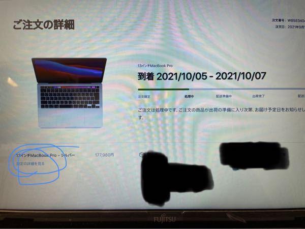 アップルのキャンセル方法についてです。 先日アップルでMacBook Proを買ったのですが、諸事情によりキャンセルすることになりました。キャンセル方法を調べたところ水色の丸で囲ってある所にキャンセルのボタンがあるそうなのですが、表示されません。もう少し待てば表示されますか?どうすればいいか教えて下さい。お願いします。