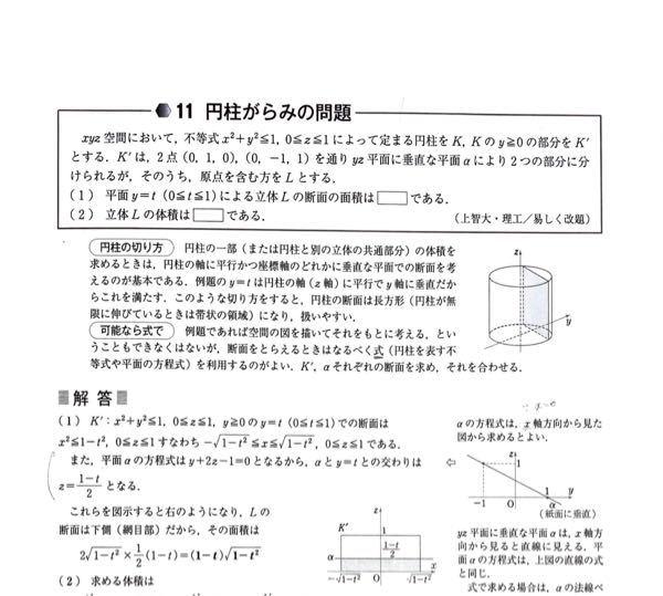 (1)解答のxz平面の図が理解できません。 y軸方向からみた平面αの様子が何故z軸と垂直なのでしょうか? 教えていただきたいです。お願いします