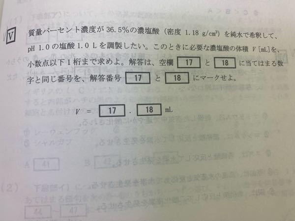 この問題の解き方が分からないので解説していただきたいです!化学基礎です。よろしくお願いします。
