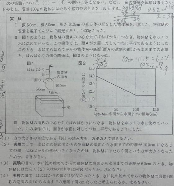 理科三年実テの問題についてです。 (3)(4)の解説おねがいします。