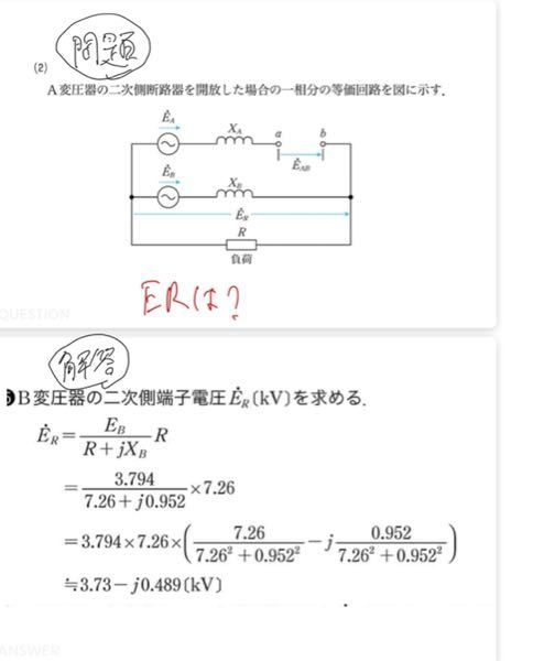 この電気回路の問題の解法の解説をお願いします。 電験2種の出題内容です。