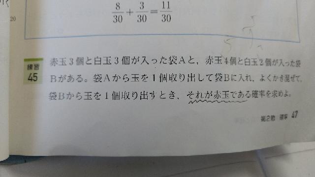 この問題の式と答えを教えてください。高校1年数A、条件付き確率、乗法定理の利用です