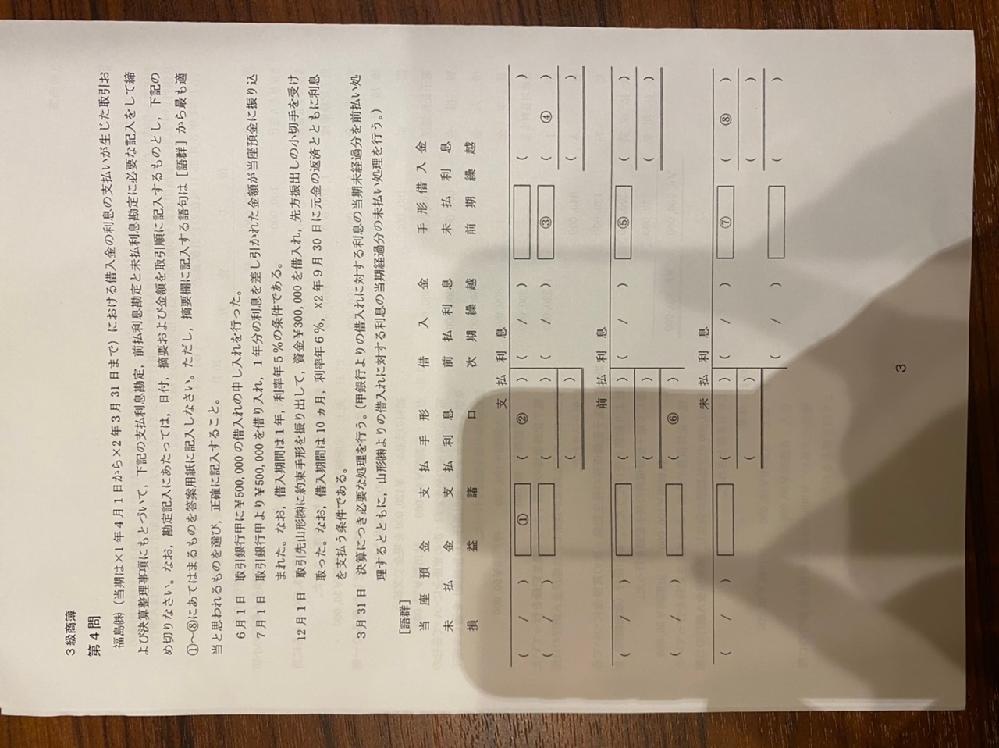当方簿記3級の勉強をしているのですが、下記の問題が分かりません。回答を是非ご教授下さい。 テキストや問題集にも類似問題がなくお手上げです。