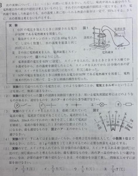 中3理科実テの問題です。 この写真の(4)(5)の解説お願いします。