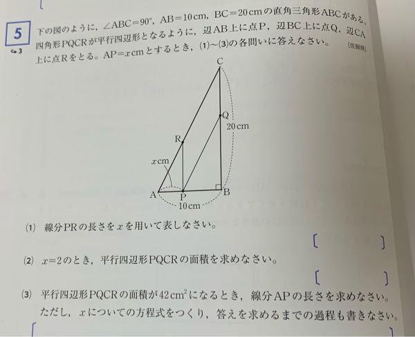至急 二次方程式の利用 全部分かりません。解説お願いします。 答えは順に (1)2xcm (2)32cm² (3)3cmと7cm