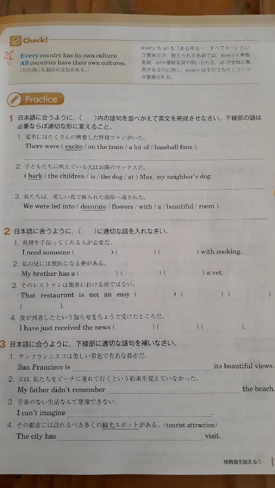 高校2年、VISIONQuestHOPEのlesson6 B-up1 答えを誰か教えてくれませんか?