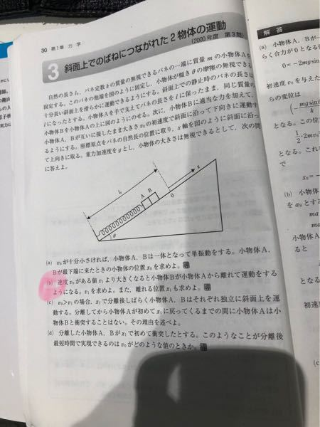 東工大2000年物理です この(b)の解説をどなたかお願いします!m (初速v₁のときx=0での運動エネルギーが0となる理由が、赤本の解説では分かりませんでした。)