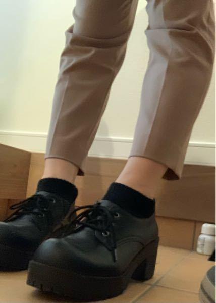 至急です。このズボンに厚底は変ですか? また、靴下がくるぶしくらいまでの長さなんですけど、変ですか? お願いします