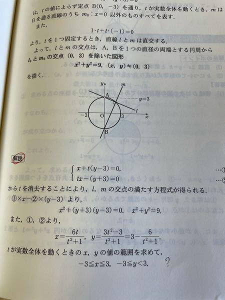 ただの計算ですが 写真の下の?がついているx、yの範囲はどういう計算で出たのか教えて下さい!