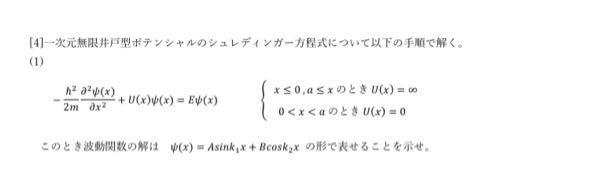(1)は左辺、右辺にそれぞれ波動関数の解を代入して等しくなればよいのではないかと思ったのですが、上手くいきませんでした。 教科書やネットでも調べてみたのですが分かりません。分かる方がいらっしゃる...