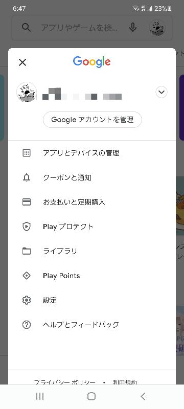 GooglePlayストアのメールアドレスを確認したいのですがこんな感じの画面でメールアドレスが確認出来ません。現在私のメールアドレスは無い状態だからでしょうか。親のメールアドレスじゃ無いかを確認したいです。ど うすれば良いでしょうか。