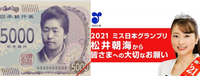 新紙幣五千円札の肖像として刷新される津田梅子 2021年ミス日本グランプリの松井朝海 どれくらい似ているでしょうか?
