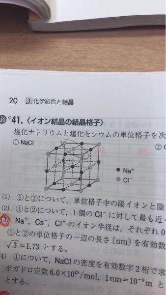 化学の質問です。 この単位格子の最近接間距離を求めるのに、なんでこの丸でかこってる部分で考えたらダメなのですか?
