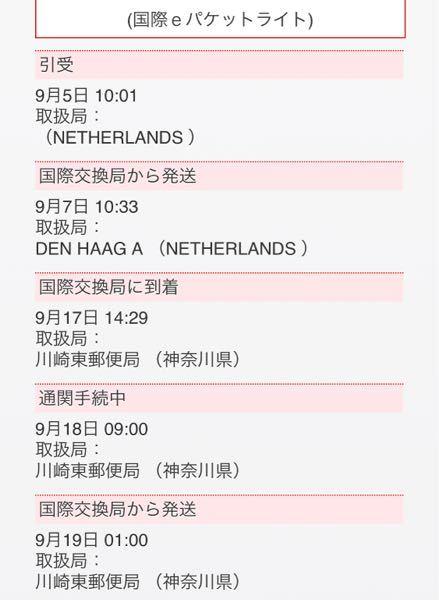 この荷物は明日中に届きますか? 地元は新潟県です。