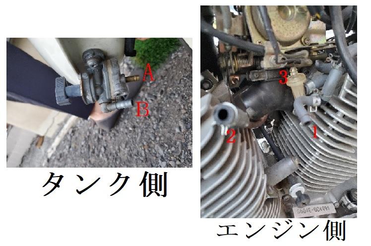 ドラックスター250で燃料コックのホースが外れて困っています。 バイク用USB電源を取り付けて、ヒューズBOXまで配線するのに タンクを持ち上げたのですが、燃料コックのホースが外れてしまいました。 そこまでの作業とは思わず持ち上げる前に写真は撮っていませんでした。 詳しい方ホースの配管を教えて下さいよろしくお願いいたします。 型式はBA-VG02Jです。 感じ的には Aと1が繋がって? Bと2が繋がる? 3は燃料フィルター?どこに繋がるかわかりません。