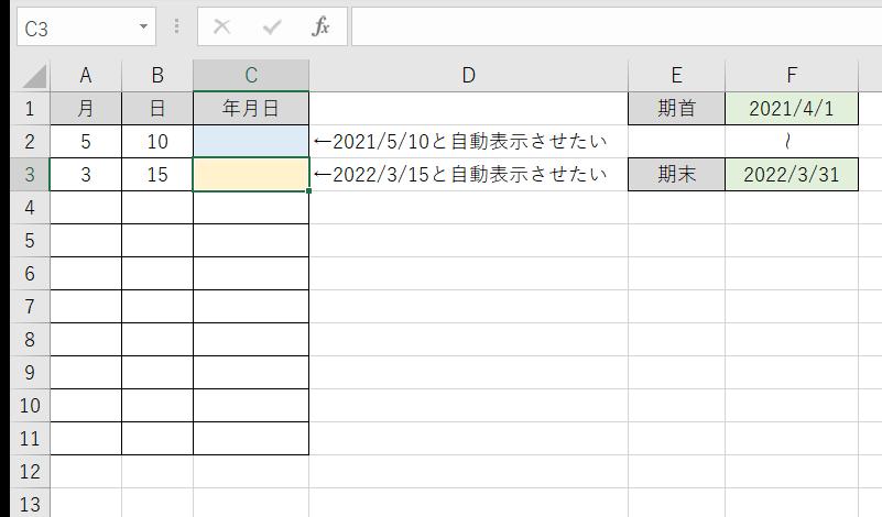 """Excelで指定した期間内の月日を入力すると、自動で年月日が表示されるようにしたいです。 画像のようにF1に期間の始まり、F3に期間の終わりを入力し、A列に""""月""""、""""B列に""""日""""を入力すると、C列に""""年月日""""が自動表示されるようにしたいです。 (例えば、A2に""""5""""、B2に""""10""""と入力するとC2に""""2021/5/10""""と表示され、 同じようにA3に""""3""""、B3に""""15""""と入力するとC3に""""2022/3/15""""と表示させたいです。) 方法をご存じの方教えてください。 よろしくお願いいたします。"""