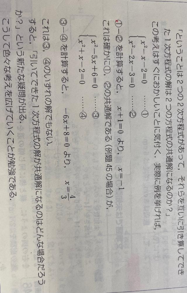 高校数学 FGより、「写真」のような記述がありました。 これはなぜ共通解にならないのでしょうか? また、どのような時に引き算によって得られた1次方程式の解が共通解になるのでしょうか?