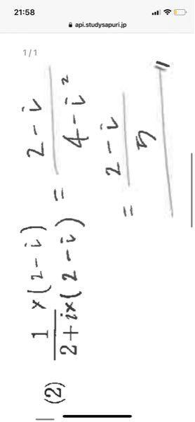 これは、5分の2−5分の1iと分けて答えても正解ですか?