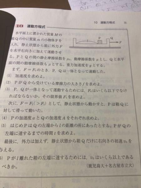(6)での解答でF₂=0と考えるってあるのですが、 どうしてそのように考えるのですか?