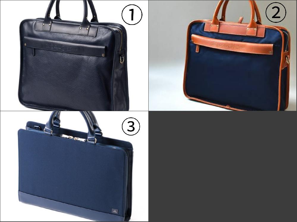 女性に質問。メンズの鞄どれが好きですか? 会社員です。男性が仕事で使っていたら素敵だなと思う鞄のデザインは①〜③のどれですか? 直感でOKです。