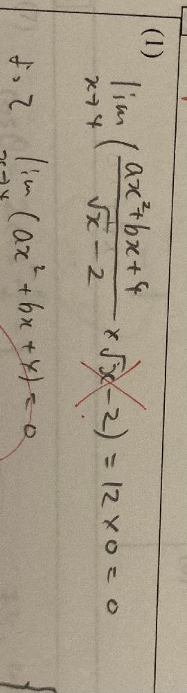 高校数学 極限の問題で、次の等式が成り立つような定数a,bの値を求めよ。 lim[x→4]{(ax^2+bx+4)/(√x-2)}=12 という問題で、一行目に分子のax^2+bx+4の極限値が0になることをこう示したのですが、教師にバツをつけられました。 理由を聞いたところ、「高校数学でロピタルの定理とか使うな。」とか言われたんですが、微分とかしてないからロピタルの定理じゃないし、極限の性質を使ってるだけだと思うんですが、これダメですか? ダメなら答案で書くのを控えようと思うのですが、詳しい方、よろしくお願いします。 ※再掲載です。間違えてBAを決めてしまいました。