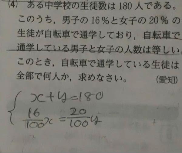 この問題の連立方程式を立てて、模範解答にもこの式が書いてあったので連立方程式自体は合ってるみたいなのですが、解き方がわかりません…教えてください<(_ _)>