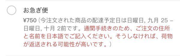 sheinのお急ぎ便で頼んだら大体10月2日(最長)に届きますか?
