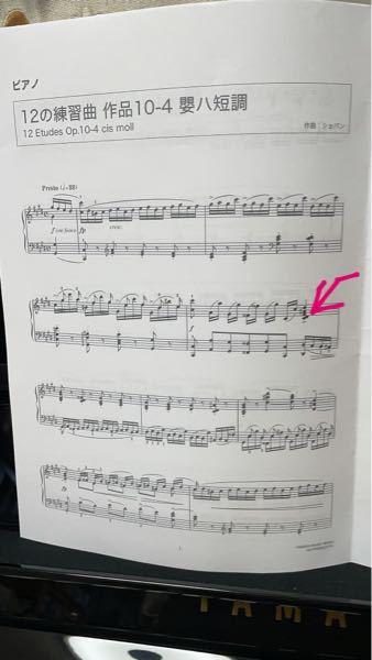 最後どうしても指が届かないんですけど、どうやって弾けばいいですか?教えて下さい。 ピアノ ショパン エチュード10-4