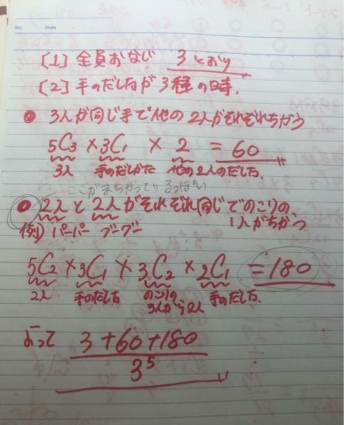 5人がじゃんけんを一回するとき次の確率を求めて下さい。 ⑶あいこになる確率 この問題自分はこう考えたのですが、答えがあいません。何が間違いかわかる方いませんか。数学初心者です。 こたえは、分子が3+150なんです。