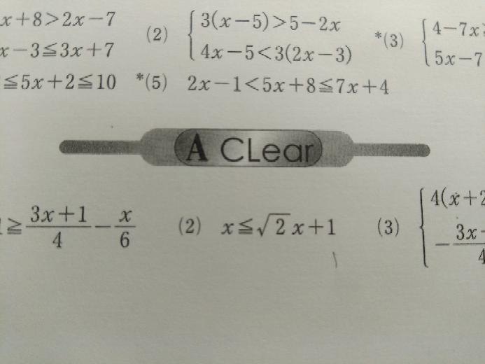 いつも大変お世話になっております 下の段の(2)の解き方を教えて下さい