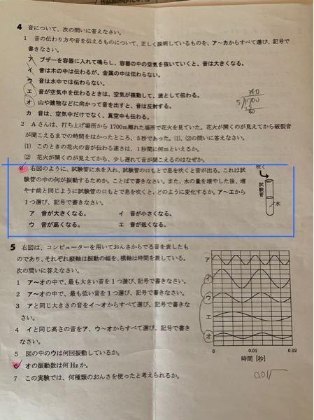 中1の理科の問題です。 分かる方いたら解説お願いします。 (青い四角で囲ったところです。)